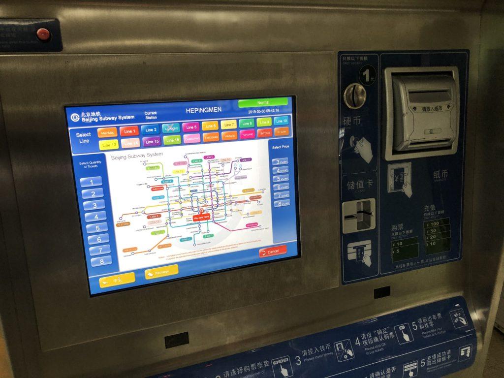 metro beijing